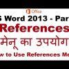 img_87147_microsoft-word-2013-references-menu-hindi-urdu.jpg